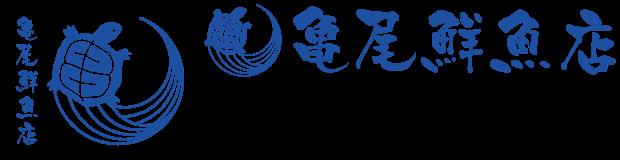 亀尾鮮魚店は北海道の旬の食材を産地直送いたします。